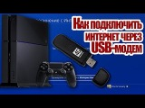 Как подключить консоль PS4 к интернету с помощью usb 4g модема через ПК