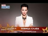 «Звездный завтрак» с певицей Славой