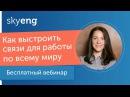 SkyEng. Ксения Агеева вебинар «Как выстроить связи по всему миру для работы и бизнеса»