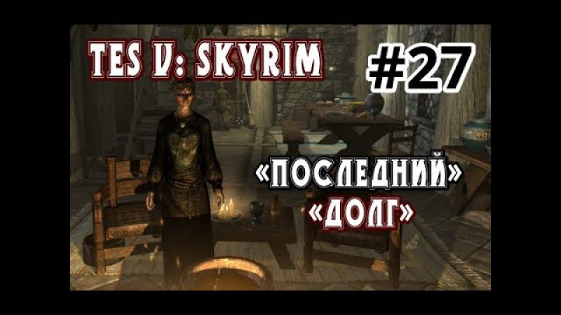 RED Queen 'AID' ► (АЛКО.)Let's Play ► TES V: Skyrim ► Последний Долг 27