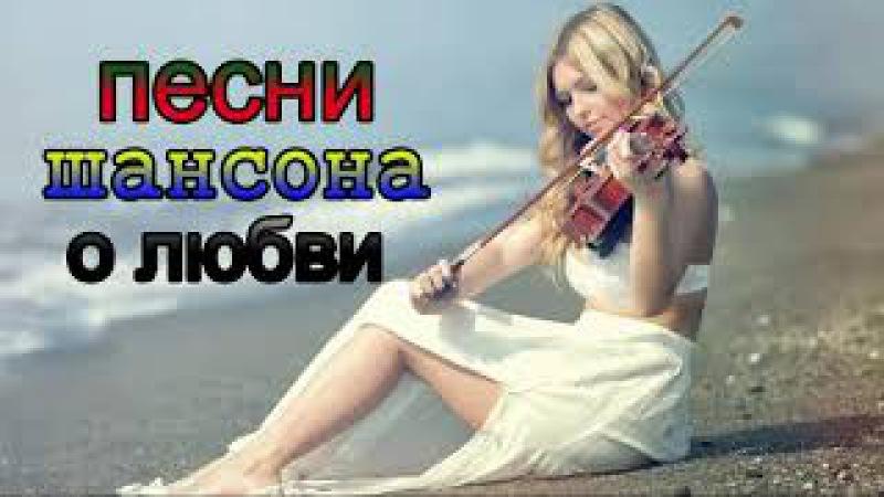 Вот это шансон о любви красивые песни! 💕 Песни, которые тронут душу Послушайте...