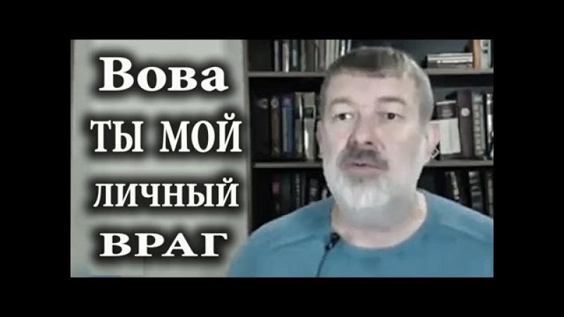 Мальцев - Путин Мой личный Враг