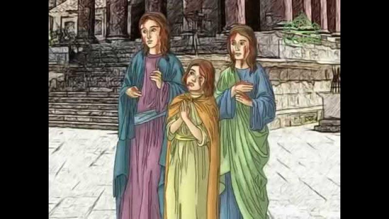 Святые мученицы Вера, Надежда и Любовь и их мать София (из цикла «Мульткалендарь»)