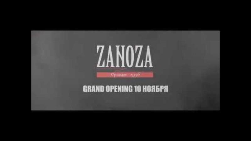 Приват-Клуб ZANOZA Красноярск