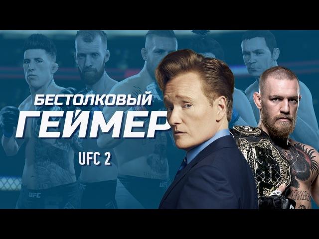 Бестолковый геймер. UFC 2 и Конор Макгрегор (русская озвучка Clueless Gamer)