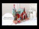 Пряничный домик gingerbread house DT Scrapbumazhka