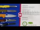 Victorinox сталь - марка, состав, аналоги. Согласно каталогу Victorinox за 2017 год