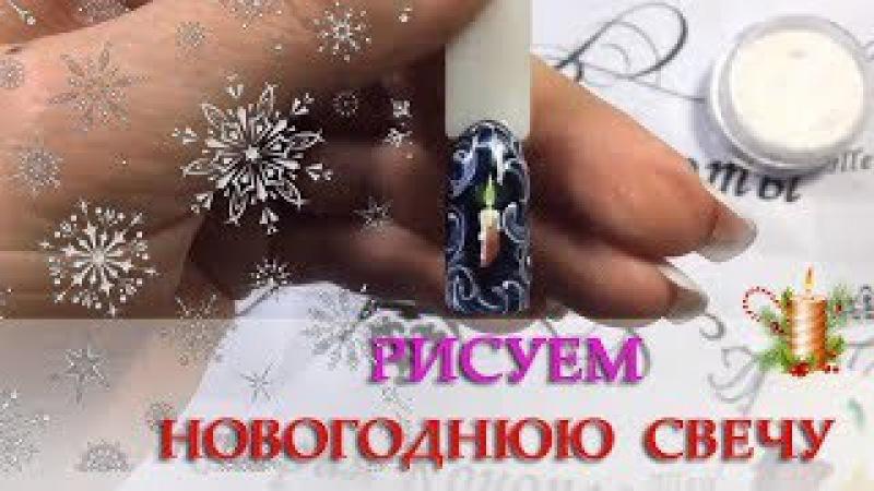 Уроки дизайна ногтей. Рисуем Новогоднюю свечу на уроках дизайна ногтей. Виктори ...