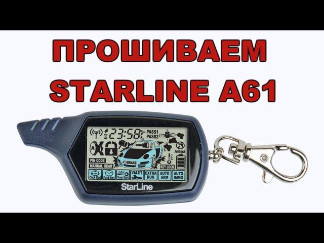 Starline A61 прописываем брелок из Китая