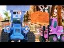 Мультфильм про Трактор на стройке - Трудности понимания - Серия 5