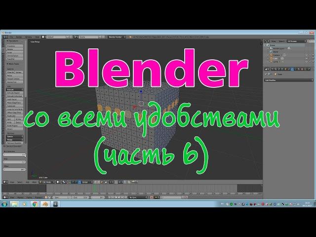 Blender со всеми удобствами (часть 6)