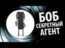 БОБ секретный АГЕНТ эпизод 7, сезон 2