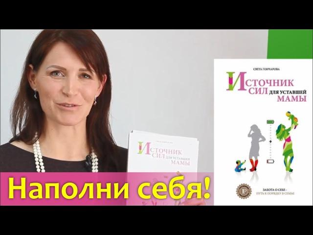 Книга ИСТОЧНИК СИЛ для уставшей мамы || Света Гончарова - самая ВАЖНАЯ КНИГА для м...
