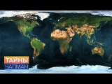 Тайны Чапман. Вся планета придумана? (25.05.2017) HD