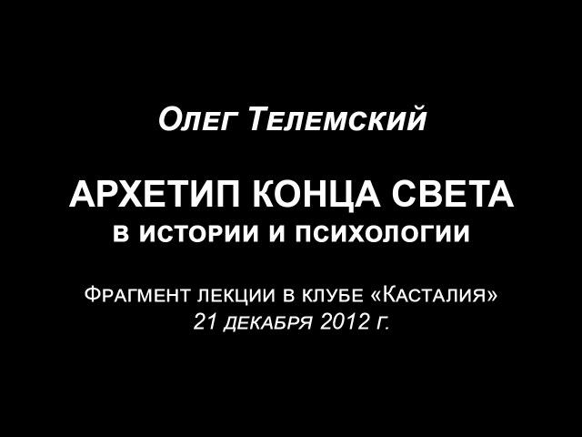 Архетип конца света /демо/ (2012.12.21)