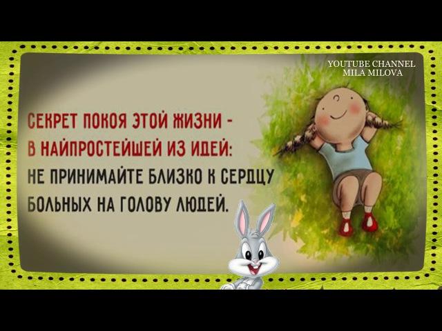 ПОЗИТИВЧИК МУДРОСТИ ЖИЗНИ - POSITIVE WISDOM OF LIFE