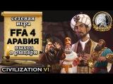 Аравия в сетевой игре FFA 4 Civilization 6 | VI – Выход в рыцари