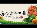 舌尖上的中国II 07 三餐 A Bite of China Season 2 - Three meals for a day