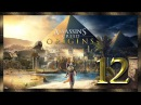 Asassin's Creed Origins ★ 12: Конокрады