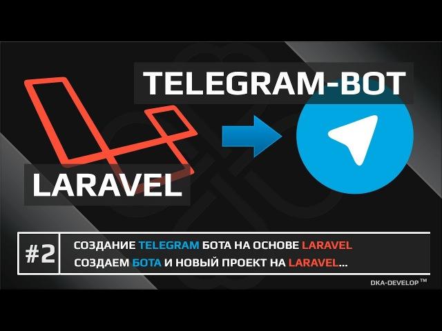 Laravel как создать Telegram бота | Регистрируем бота и создаем проект | Laravel 5.6 | 5.x - 2