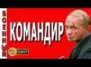 Новинки военные сериалы 2017 КОМАНДИР военные фильмы