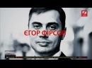 Vox Populi: Єгор Фірсов, політик