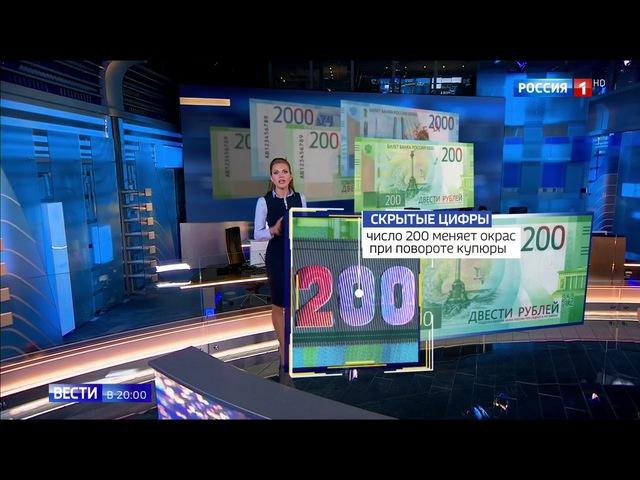 Вести 20:00 • Сезон • Яркие и прочные: купюры 200 и 2000 рублей впервые представили публике