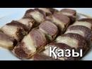 Казы по-казахски. Как вкусно приготовить казы. Домашняя колбаса. Колбаса из конины.