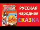 Русские народные сказки для малышей. КРЫЛАТЫЙ МОХНАТЫЙ да МАСЛЕНЫЙ. Слушать ауд ...