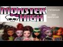 Стоп моушен монстер хай # stop motion Мои куклы монстер хай