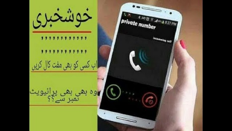 How to Make Free calls With Private number..