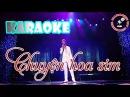 Karaoke Chuyện hoa sim Đan Nguyên