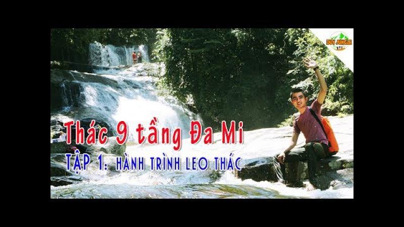 ➤ Thác 9 Tầng - Thác Đa Mi Bình Thuận | Tập 1 - Hành Trình Leo Thác | Duy Jungle