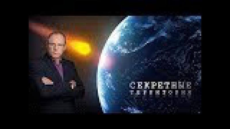 Секретные территории НЛО Хроника катастроф
