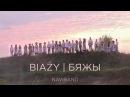 NAVIBAND - Biažy - Бяжы