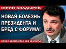 Юрий Болдырев - Новая болезнь Путина и бред с форума