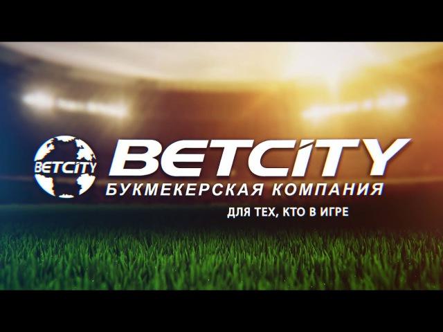 Рекламный ролик BETCITY