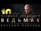 Игра Ведьмак / The Witcher / Трейлер к 10-летнему юбилею серии на русском (озвучка)