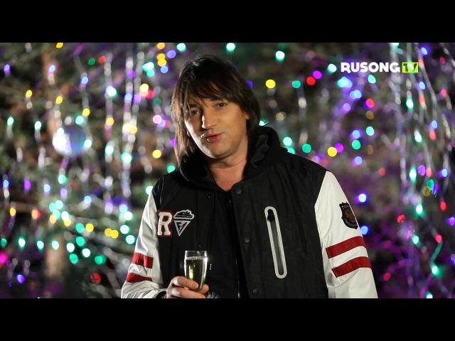 Николай Тимофеев Поздравляет Зрителей RUSONG TV с Новым Годом 2015