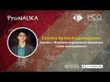 #1 Тренинг школы ProNAUKA – «Тайм-менеджмент»