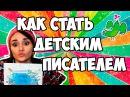 Как стать детским писателем. Лида Данилова делится опытом