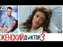 Женский доктор - 3 сезон - Серия 23 мелодрама HD