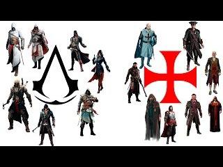 Assassin's Creed - Противостояние