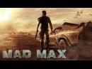 Mad Max - Безумный Макс - МАТЮГАЛЬНИК НА ПОЛНУЮ ГРОМКОСТЬ, КАЛИБР НА ШЕДЕВРЕ