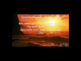 Адлер Коцба & Рустам Нахушев - Алый закат! ❤ (Текст/Lyrics)