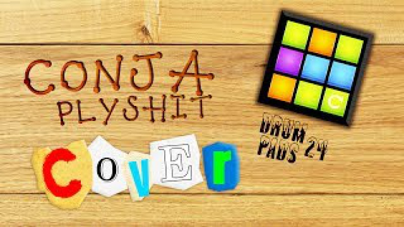 Conja (cover) Плющит Drum pads 24 |MC Андрейка Юрий Т.|