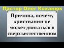 Пастор Олег Коханюк - Причина, почему христианин не может двигаться в сверхъестественном 22.10.2017