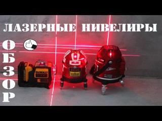 ОБЗОР ЛАЗЕРНЫХ НИВЕЛИРОВ (уровней, построителей плоскостей). DW089LR, GP 8903H и GP 888H.