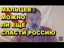 Вячеслав Мальцев ПЛОХИЕ НОВОСТИ 17.07.17 Можно ли еще спасти Россиию