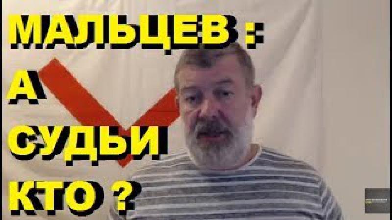 Вячеслав Мальцев ПЛОХИЕ НОВОСТИ 14.07.17 А судьи кто